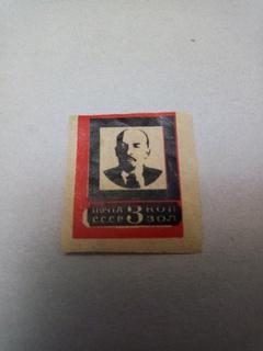 1924 Памяти Ленина Траурный выпуск