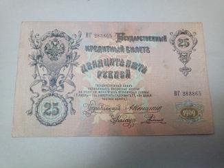 1909 25 рублей