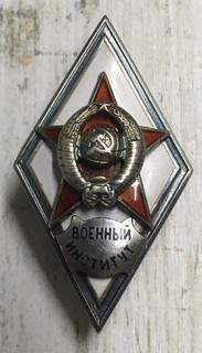Серебряный ромб, военный институт.