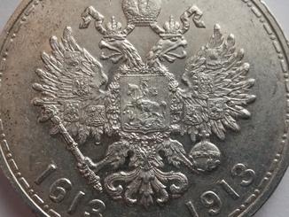 Рубль 1913 год  300 лет Дому Романовых