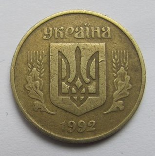 50 копеек 1992 г. Луганский чекан, английскими шт.