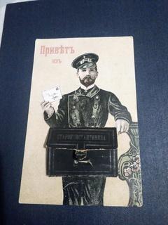 Почтовая открытка - Привет из Староконстантинова с вкладышем достопримечательности города