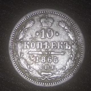 Брак 10 копеек серебро 1865 г.  С. П. Б.  НФ
