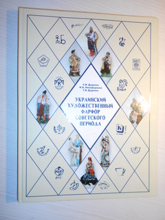 Украинский Художественный фарфор советского периода Оригинал