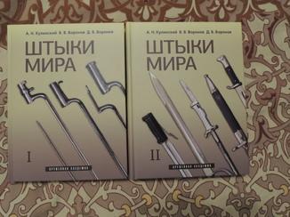 Штыки мира 1й и 2й том Оригинал