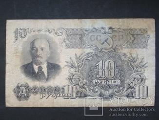 10 руб 1947 г. Ээ 957104