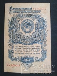 1 руб 1947 г. Ум 805017