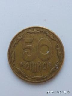 50коп1994г фальш