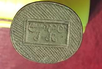 Еврейська печатка. Еврейская печать.