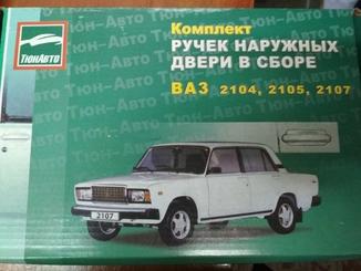 Ручки дверей ВАЗ 2104,2105,2107 ТюнАвто(комплект)