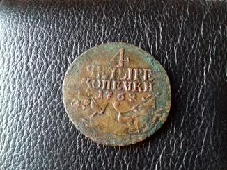 4 копейки 1762 года