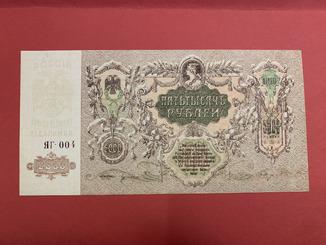 Ростов на Дону 5000 рублей 1919 год