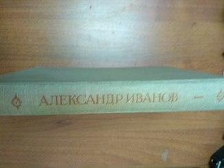 М.А. Алпатов ,Жизнь и творчество А.А. Иванова.