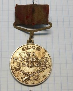 Медаль БЗ № 27596