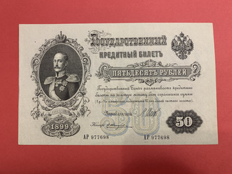 50 рублей 1899 Шипов Жихарев.