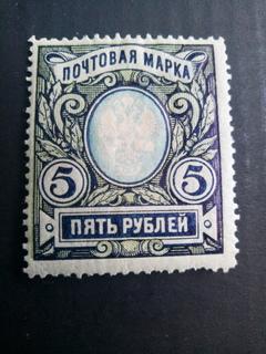 1915 Россия 5 рублей не гашеная