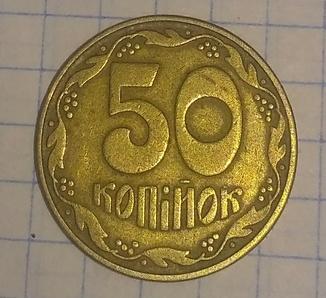 50 копеек 1992 4ягоди