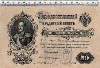 Российская империя. 50 рублей 1899 год.