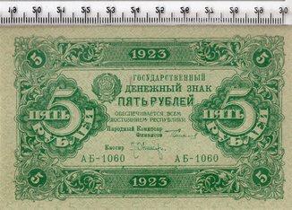 РСФСР. 5 рублей 1923 год. UNC