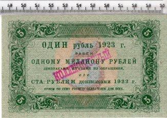 РСФСР. 5 рублей 1923 год. Коллекционный.