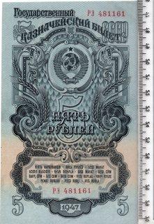 СССР. 5 рублей 1947 год. UNC