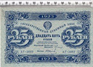РСФСР. 25 рублей 1923 год.
