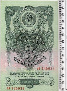 СССР. 3 рубля 1947 год. UNC