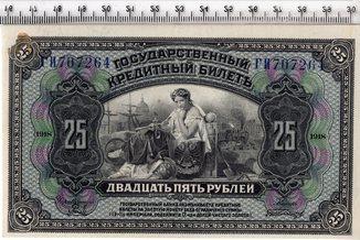 25 рублей 1918 год.