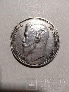 1 Рубль 1909 года  (ЭБ). Николай II.