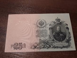 3 штуки 25-ти рублей 1909 номера подряд.