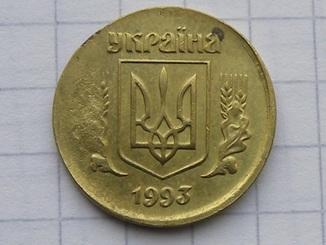 2 копейки 1993 года (на заготовке для 10 копеек)