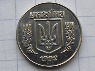 1 копейка 1992 года, 5БА