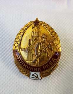 Отличник РККА в сохране.