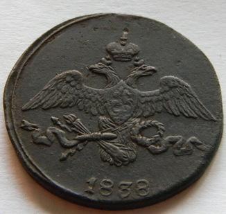 2 копейки 1838 г. СМ.