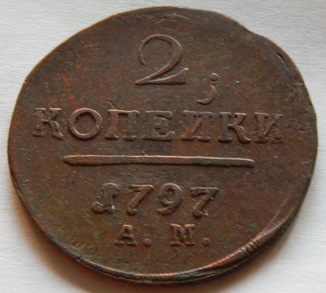 2 копейки 1797 г. АМ.