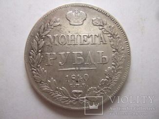 1 рубль 1840г.