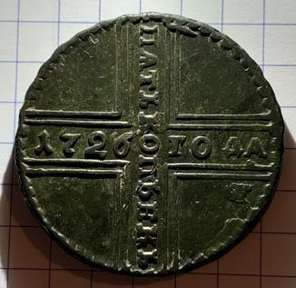 5 копеек 1726 года МД.