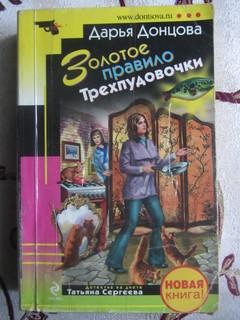 Золотое правило Трехпудовочки, Дарья Донцова, (детектив на диете Татьяна Сергеева)
