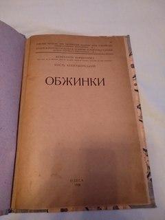 1926 Обжинки Українські обряди збору врожаю наклад 500