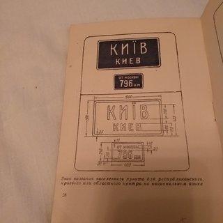 1944 НКВД Дорожные знаки