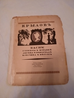 Рисунки Нарбута до 1917 года