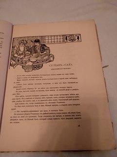 1914 Татары Крыма сказки