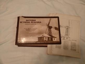 1941 Альбом проэктов Киевской мельницы