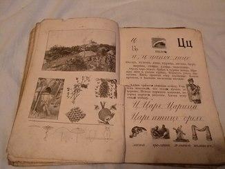 Букварь Охота до 1917 года