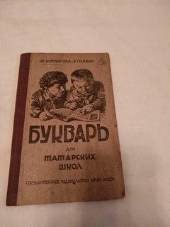 1933 Букварь крымских татар
