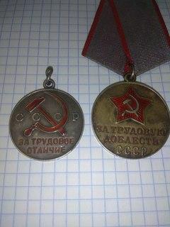 Медаль за трудовую доблесть ,трудовое отличие