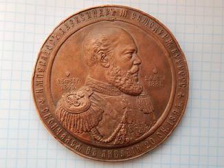 """Настольная медаль """"В память кончины Императора Александра III. 20 октября 1894 г."""""""