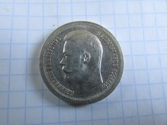 50 копеек 1897 г.