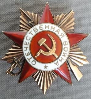 """Орден """" Отечественная война"""" 1 степень, боевой"""
