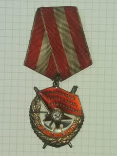 Орден Боевого Красного Знамени№ 145566